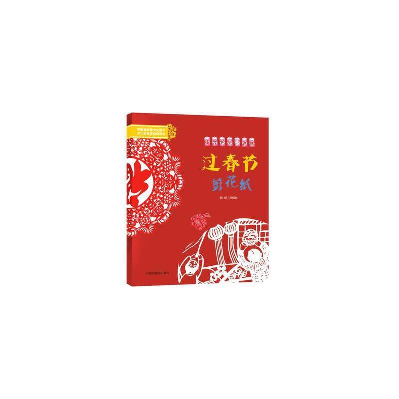 中国非物质文化遗产少儿创意体验图画书:过春节剪花纸(附赠过春节创意手工材料包)(货号:D1) 郑树林  剪纸 9787507225907 中国中福会出版社威尔文化图书专营店