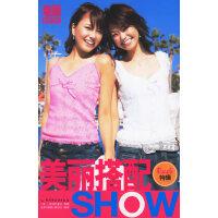 【旧书二手书9成新】美丽搭配SHOW 日本主妇之友社 供稿,北京《瑞丽》杂志社 9787501955701 中国轻工业