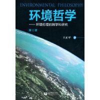 环境哲学――环境伦理的跨学科研究 (第二版)
