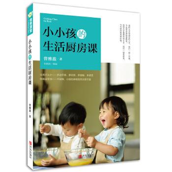 小小孩的生活厨房课 自理能力是玩出来的!教孩子做家务、做饭,让孩子学会应对厨房里的挑战,用游戏力开发全脑,培养孩子的情商、创造力。从衣来伸手、饭来张口的妈宝变成会做饭的孩子!