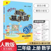 黄冈小状元数学基本功二年级上册人教版2021新版