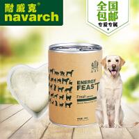 耐威克 宠物幼犬奶粉 羊奶粉220g新生狗狗幼猫奶粉 代替母乳
