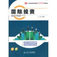 国际投资 高田歌 北京大学出版社