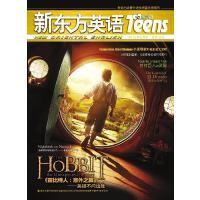《新东方英语》中学生2013年5月号(电子杂志)(仅适用PC阅读)(电子书)