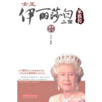 女王丽莎白二世家族传(探寻模范女王60载漫漫君主路,了解英国王室家族的历史变迁。)