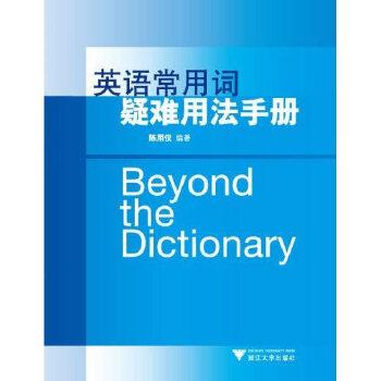 英语常用词疑难用法手册(pdf+txt+epub+azw3+mobi电子书在线阅读下载)