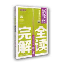 钟书金牌 新教材完全解读 语文 5/五年级上 新课标上海版