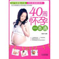 【二手旧书8成新】40周怀孕一本通 何雅芳 9787537552615 河北科技出版社