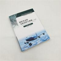 【官方正版】 涡轮发动机飞机结构与系统ME-TA下第2版 涡轮喷气发动机 民用飞机 飞机构件 教材;涡轮喷气发动机