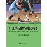 现代篮球运动教学训练实用指导