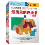公文式教育:2-3岁晋级篇套装(全4册)