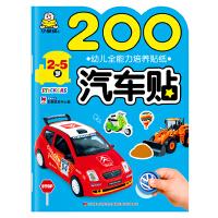 小婴孩--幼儿全能力培养贴纸. 200汽车贴