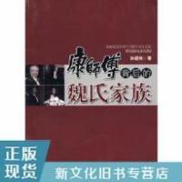 【二手旧书9成新】康师傅背后的魏氏家族孙绍林经济日报出版社