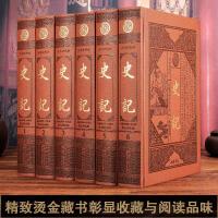 史记全册 豪华皮面精装全套六册 史记文白对照正版全注全译文言白话文 中华上下五千年 从神话到历史全套 青少年成人 史记