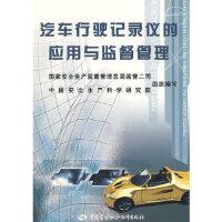 【旧书二手书9成新】汽车行驶记录仪的应用与监督管理 苏洁 9787504556417 中国劳动社会保障出版社