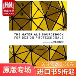 【T&H】The Materials Sourceboo 设计专业人士材料手册