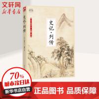 史记・列传 江苏凤凰科学技术出版社