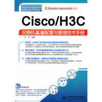 Cisco/H3C交换机高级配置与管理技术手册 王达 水利水电出版社