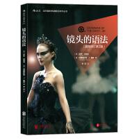 镜头的语法 插图修订第2版 北京电影学院摄影系学术丛书教材 导演拍电影摄影艺术技巧教程书籍 后浪
