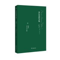 里尔克诗全集 (第四卷):《法文诗全集》