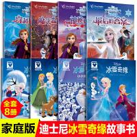 冰雪奇缘故事书1+2全套8册 原版扫码有声读物迪士尼爱莎公主国外经典绘本 3-6-12岁儿童冰雪女王电影版艾莎女孩中英文