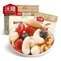 【买一送一】沃隆每日坚果25g*7袋混合坚果仁礼盒零食干果仁组合