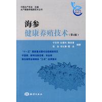 海参健康养殖技术(第2版)