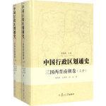 中国行政区划通史・三国两晋南朝卷
