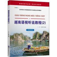 越南语视听说教程(2) 学生用书 世界图书出版公司