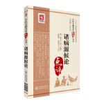 诸病源候论(中医古籍名家点评丛书)