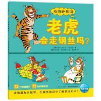 老虎会走钢丝吗(NEW)/动物妙想国 长江少年儿童出版社