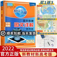 新教材新高考版2022版北斗地图册高中地理图文详解 地理地图册高中版2021新高考地理图册北斗地图高中地理新教材区域地理