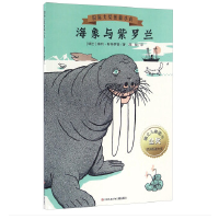 国际大奖短篇小说:海象与紫罗兰