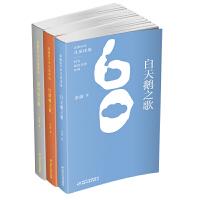金波60年儿童诗选(全三册)