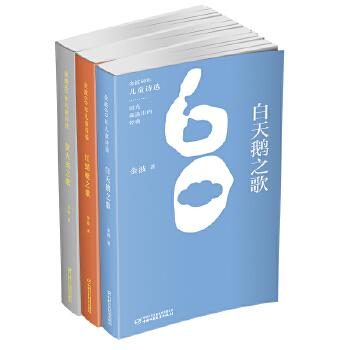 金波60年儿童诗选(全三册) 金波自选集,儿童诗创作60年精华,金波和小雨姐姐双双倾情朗诵