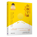 2021新高考数学真题全刷:疾风40卷 文科版