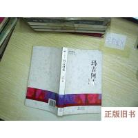 【二手旧书8成新_】玛吉阿米