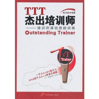 《TTT杰出培训师——培训师演说技能训练》