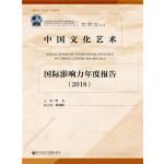 中国文化艺术国际影响力年度报告(2018)