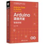 Arduino项目开发――智能控制