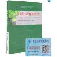 自考教材 0466 00466 发展与教育心理学 阴国恩 2015年 正版全新