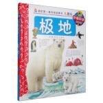 我的套科学启蒙书 妙趣科学立体书(儿童版)5:极地 [德] 彼得・尼兰,温馨 北京科学技术出版社
