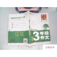【二手旧书8成新】小学生3年级作文(图解提高版)