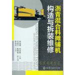 【旧书二手书9成新】沥青混合料摊铺机构造与拆装维修 李战慧,何志勇 9787122144232 化学工业出版社