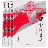 古龙精品集(朗声插画版)-楚留香传奇(全三册)