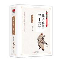 孙子兵法・三十六计 无障碍阅读精装版(释义+解词+拼音)