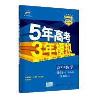 曲一线 高中数学 选修4-4(含选修4-5)人教A版 2022版高中同步 5年高考3年模拟 五三