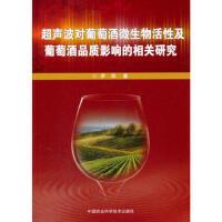 超声波对葡萄酒微生物活性及葡萄酒品质影响的相关研究 罗华 中国农业科学技术出版社【新华书店 质量保障】