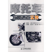 【二手旧书9成新】摩托车故障速查实例马喜发9787115168788人民邮电出版社