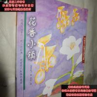 【二手旧书9成新】花香小镇:安房直子幻想小说代表作①9787532482436